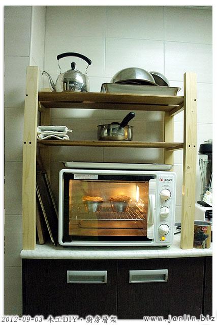 木工DIY-廚房層架06