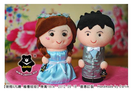 20120918_婚禮娃娃03