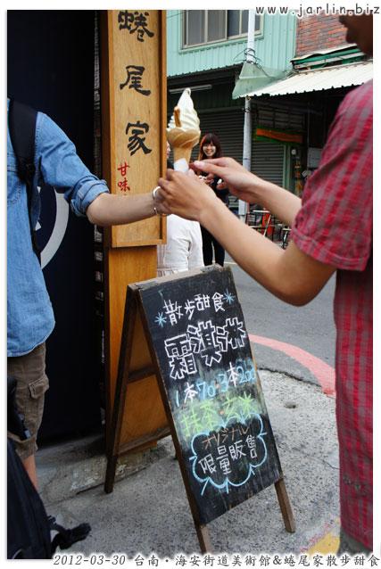 09蜷尾家散步甜食