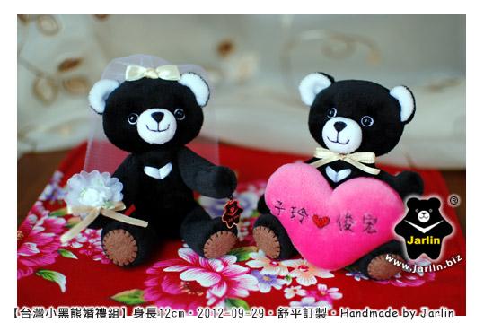 20120929_台灣小黑熊婚禮組01