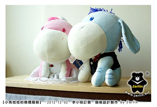 20111202_小馬娃娃婚禮服裝01