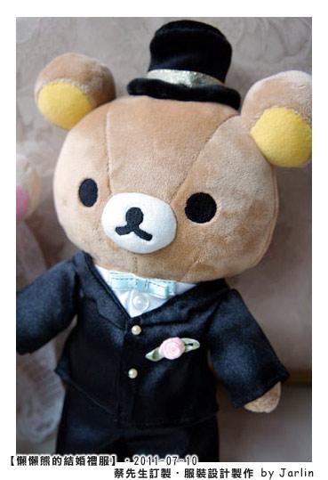 20110710_懶懶熊的結婚禮服03