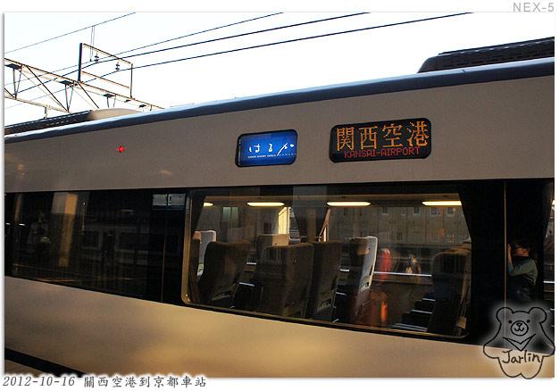 21_京都車站haruka