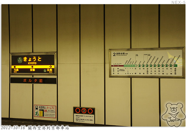 25_京都車站