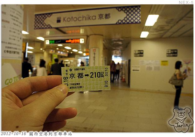 24京都車站