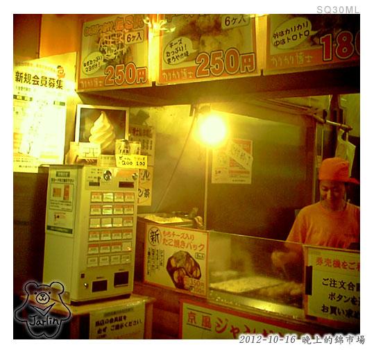 02_晚上的錦市場