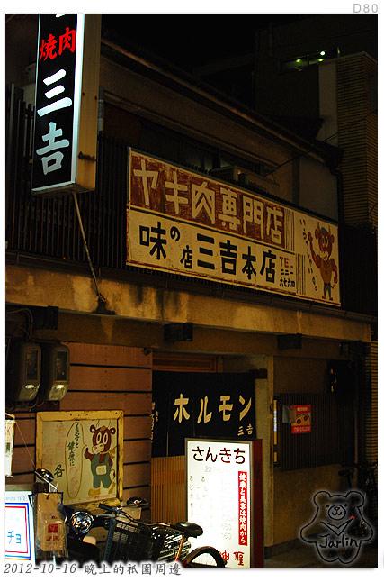 04_祇園附近