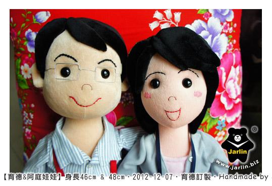 20121207_育德與阿庭娃娃01