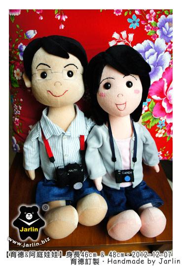 20121207_育德與阿庭娃娃02