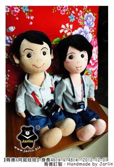 20121207_育德與阿庭娃娃03