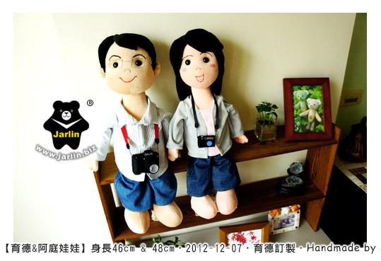 20121207_育德與阿庭娃娃07
