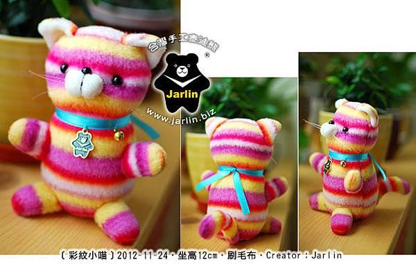 20121124_彩紋小喵_cat