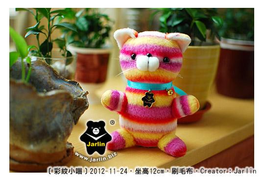 20121124_彩紋小喵01_cat
