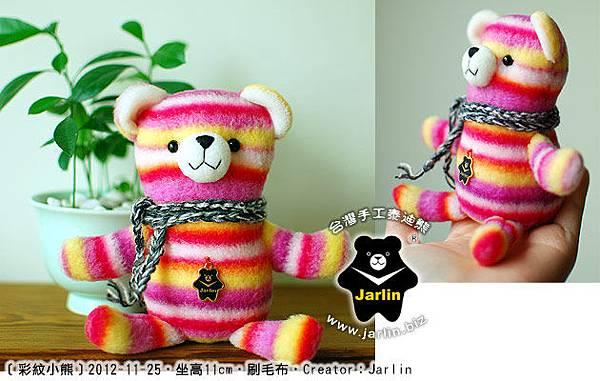 20121125_彩紋小熊_teddybear