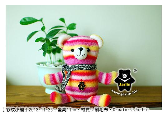 20121125_彩紋小熊01