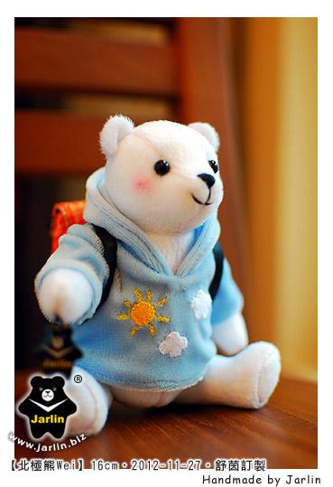 20121127_北極熊Wei01