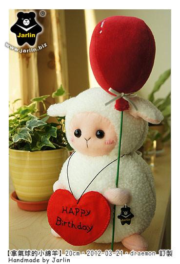 20120321_拿氣球的小綿羊01