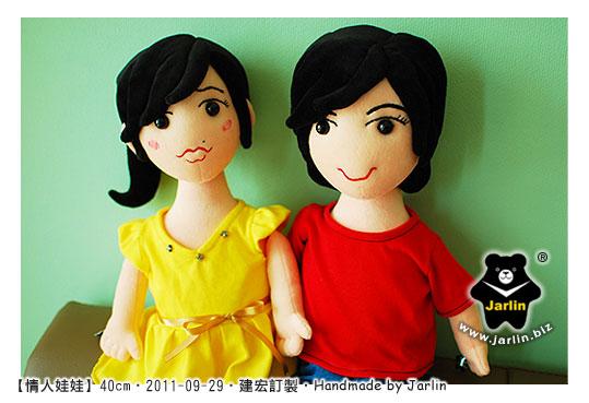 20110929_情人娃娃01