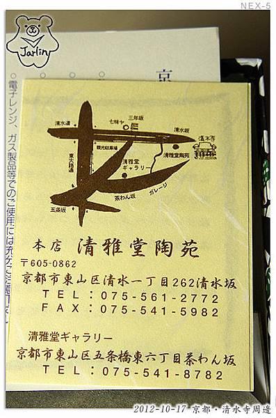 34_京都買物_清水燒對杯