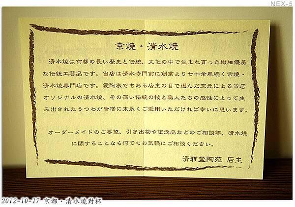 35_京都買物_清水燒對杯