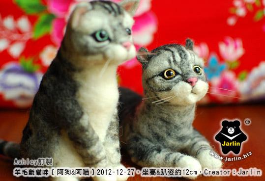20121227_羊毛氈貓咪x2_02
