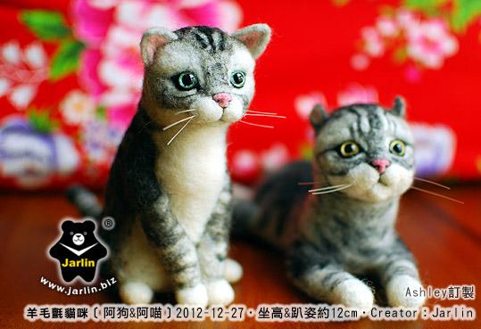 20121227_羊毛氈貓咪x2_01