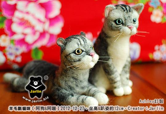 20121227_羊毛氈貓咪x2_03