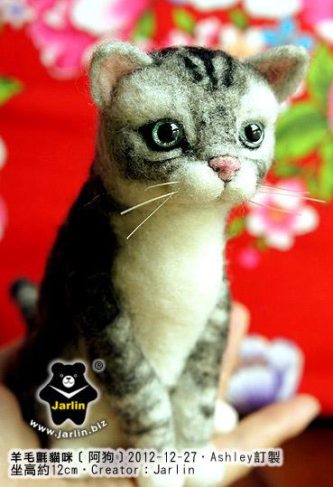 20121227_羊毛氈貓咪x2_05