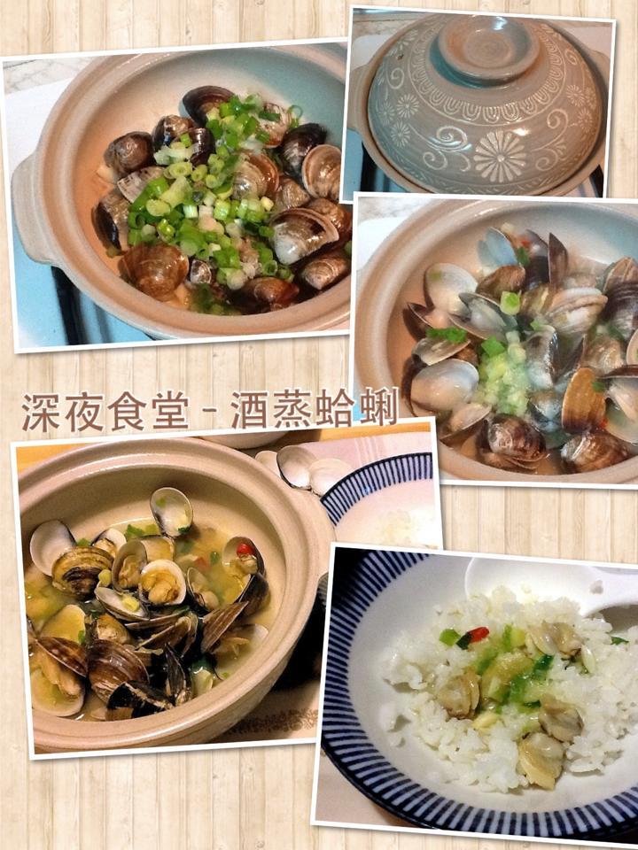 20130126_深夜食堂-酒蒸蛤
