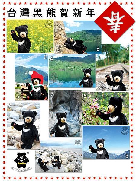 台灣黑熊賀新年