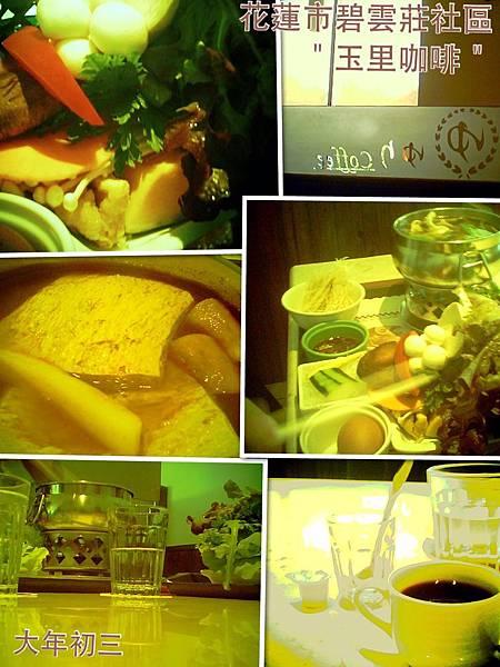 2013-02-12_大年初三_碧雲莊-玉里咖啡午餐