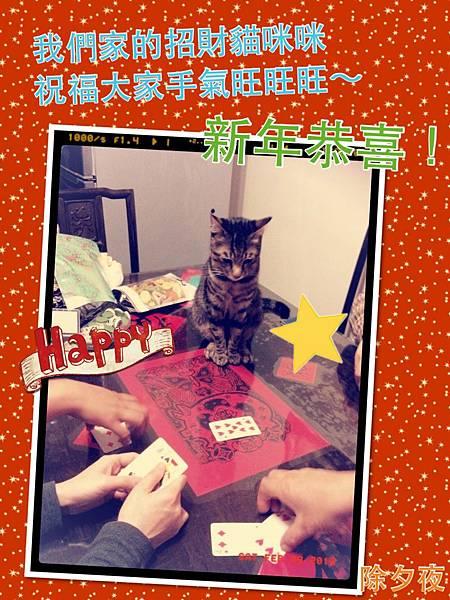 2013-02-09_除夕夜