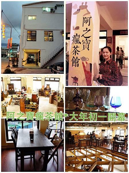 2013-02-10_大年初一_阿之寶瘋茶館