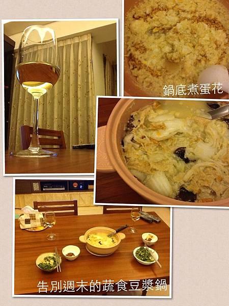 2013-03-03_豆漿蔬菜鍋