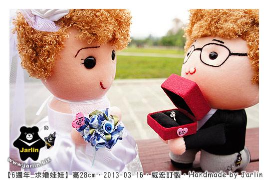 20130316_6週年求婚娃娃02