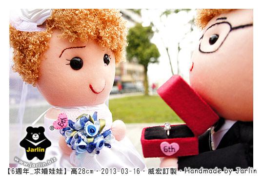 20130316_6週年求婚娃娃03