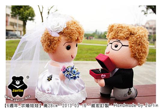 20130316_6週年求婚娃娃05