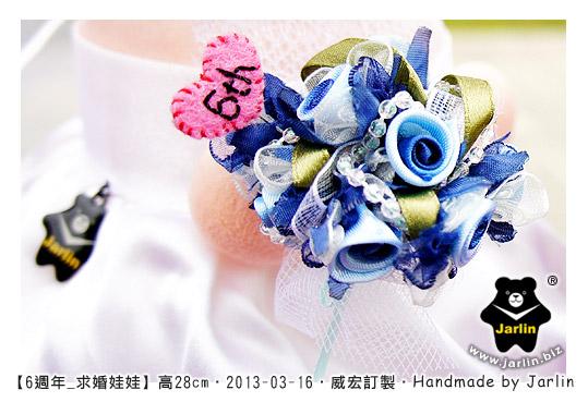 20130316_6週年求婚娃娃10