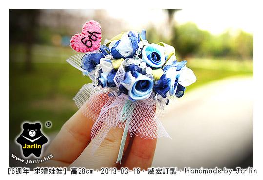 20130316_6週年求婚娃娃09
