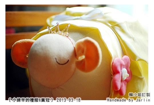 20130318_01小綿羊禮服與皇冠
