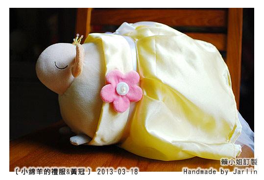 20130318_04小綿羊禮服與皇冠