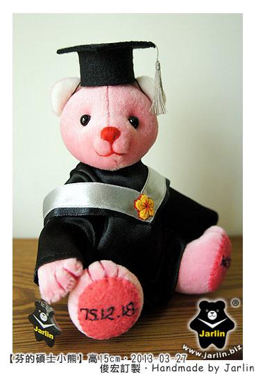 20130327_芬的碩士小熊01