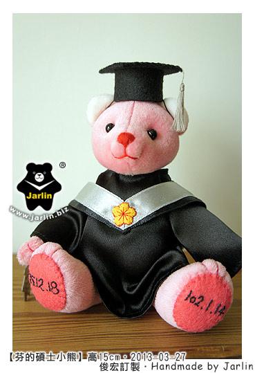 20130327_芬的碩士小熊03