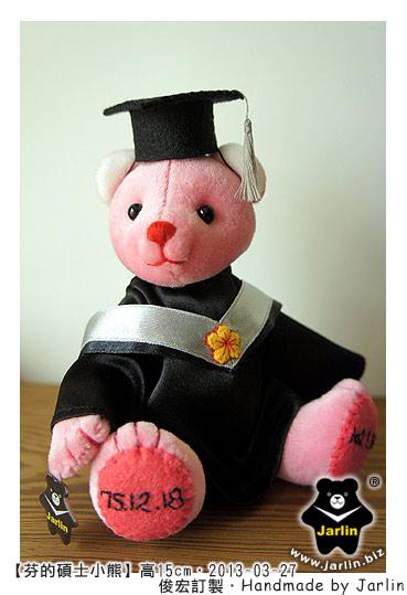 20130327_芬的碩士小熊04