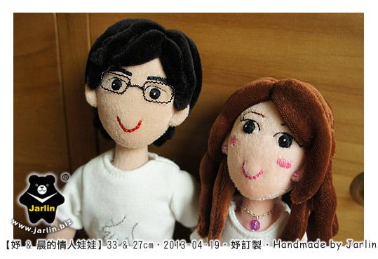 20130419_妤晨情人娃娃09