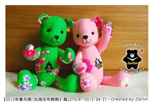 20130428_花布熊01