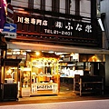宇治川散步21