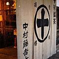 宇治川散步22