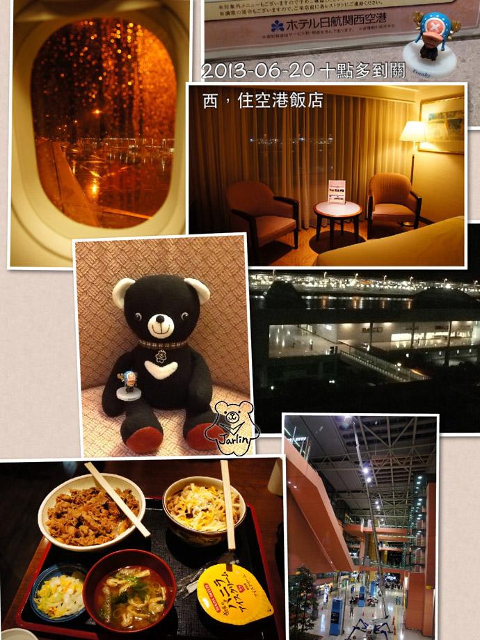 1_20130620_空港飯店