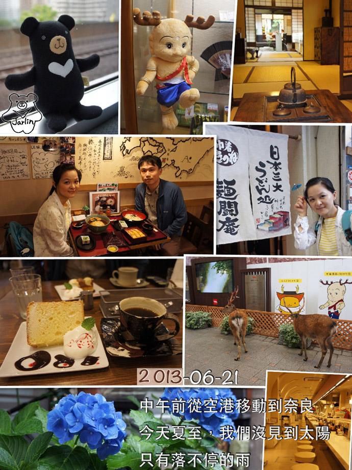 2_20130621_奈良